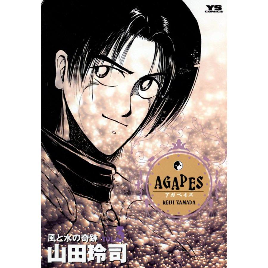 アガペイズ (3) 電子書籍版 / 山田玲司|ebookjapan