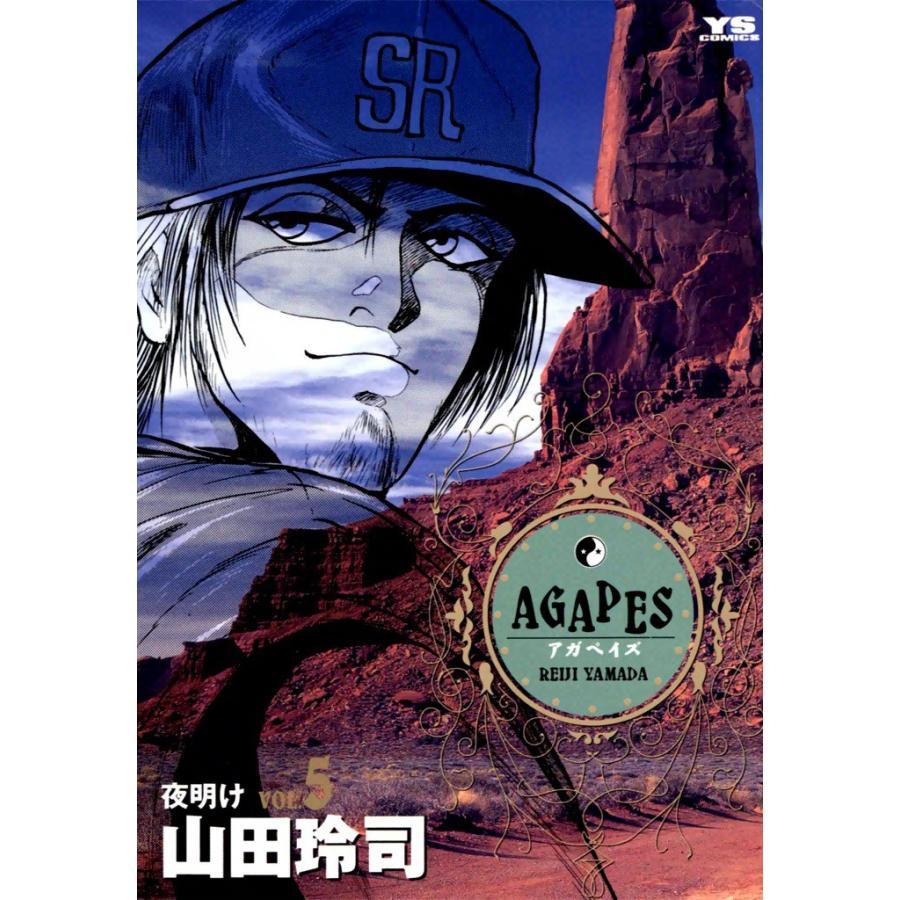 アガペイズ (5) 電子書籍版 / 山田玲司 ebookjapan