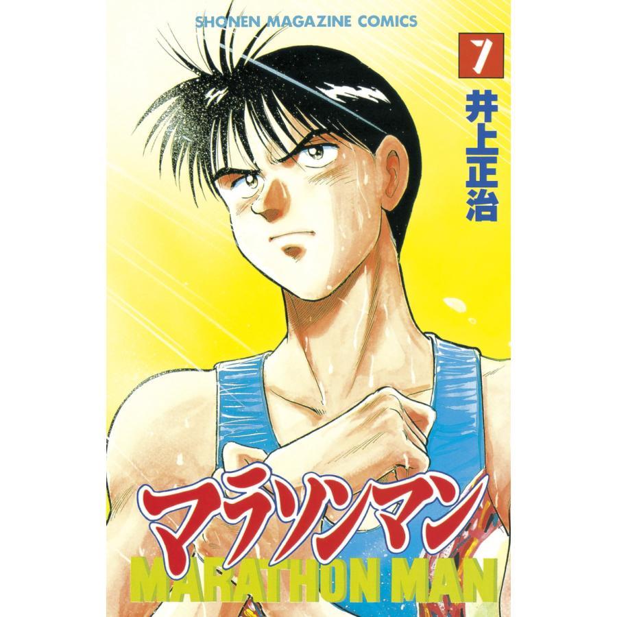 マラソンマン (7) 電子書籍版 / 井上正治 ebookjapan