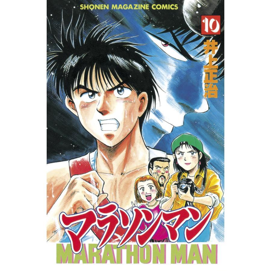 マラソンマン (10) 電子書籍版 / 井上正治|ebookjapan