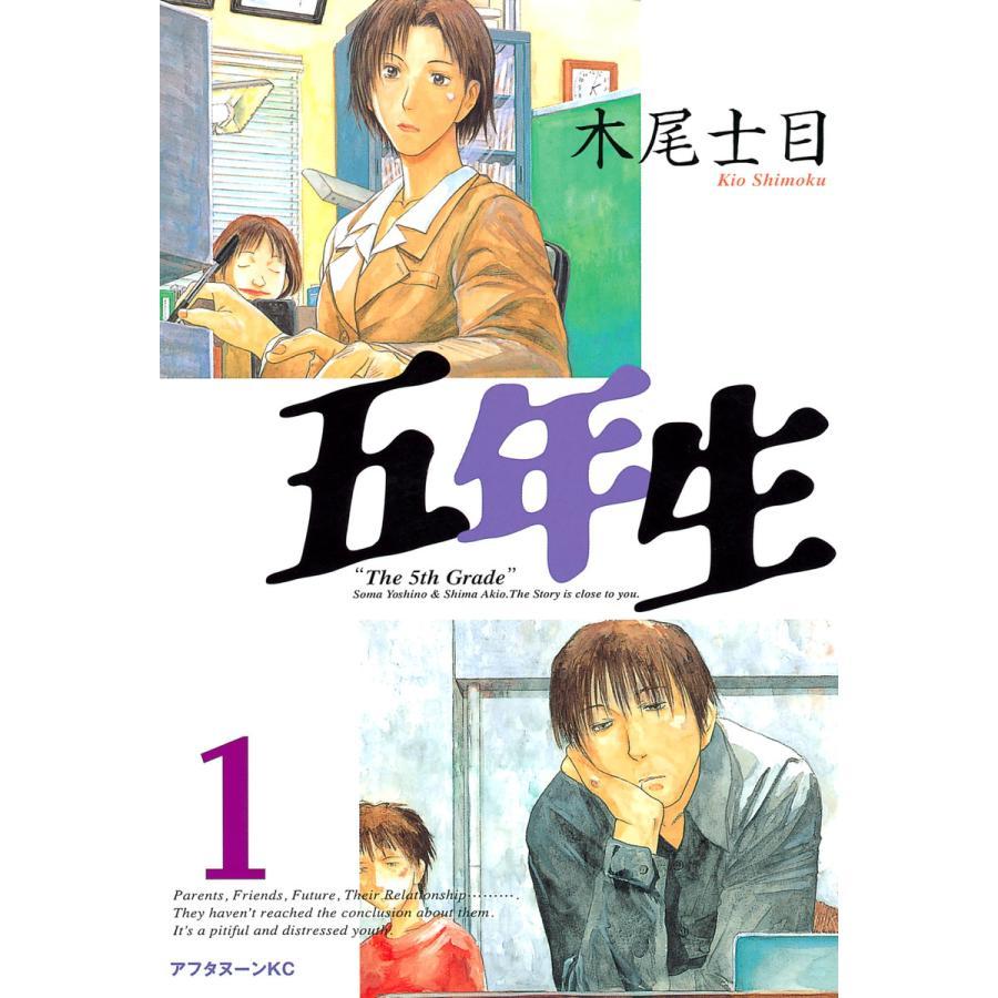 五年生 (1) 電子書籍版 / 木尾士目|ebookjapan
