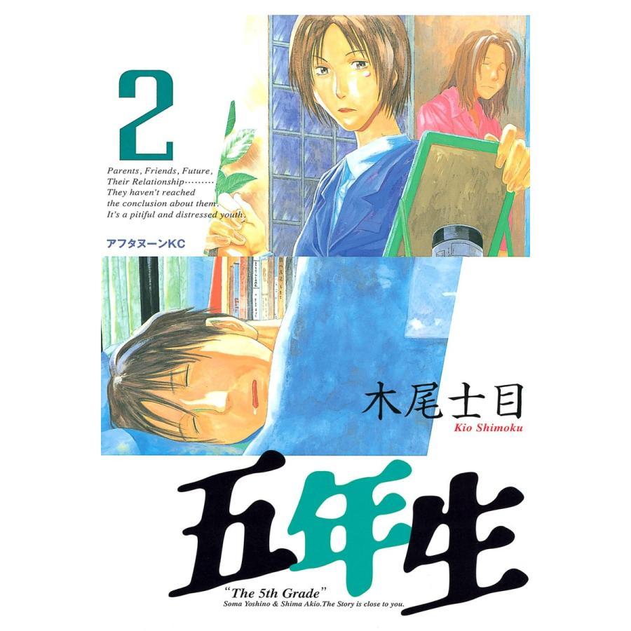 五年生 (2) 電子書籍版 / 木尾士目|ebookjapan