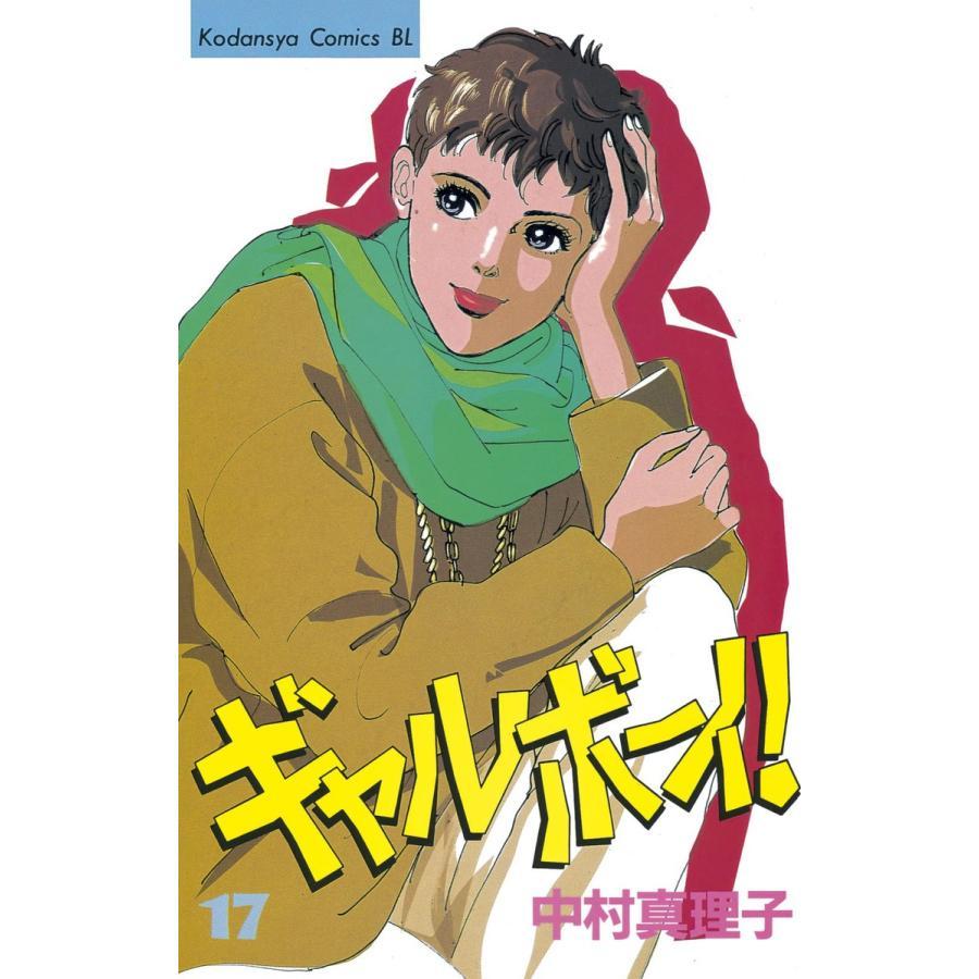 【初回50%OFFクーポン】ギャルボーイ! (17) 電子書籍版 / 中村真理子|ebookjapan
