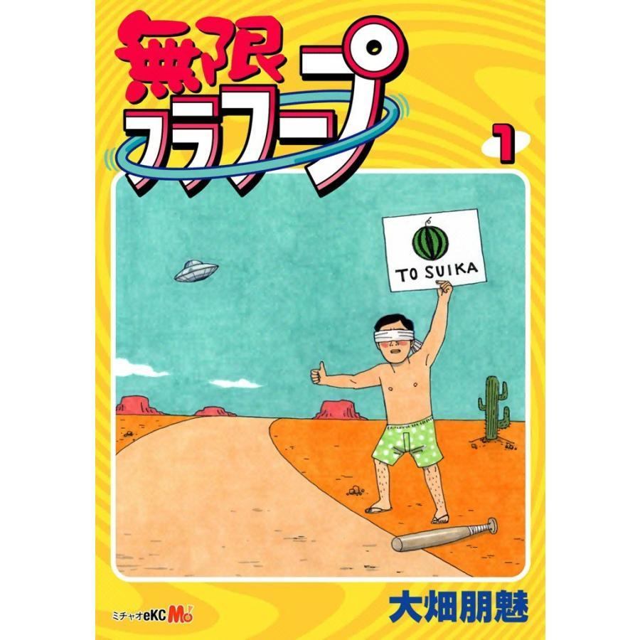 無限フラフープ (1) 電子書籍版 / 大畑朋魅|ebookjapan