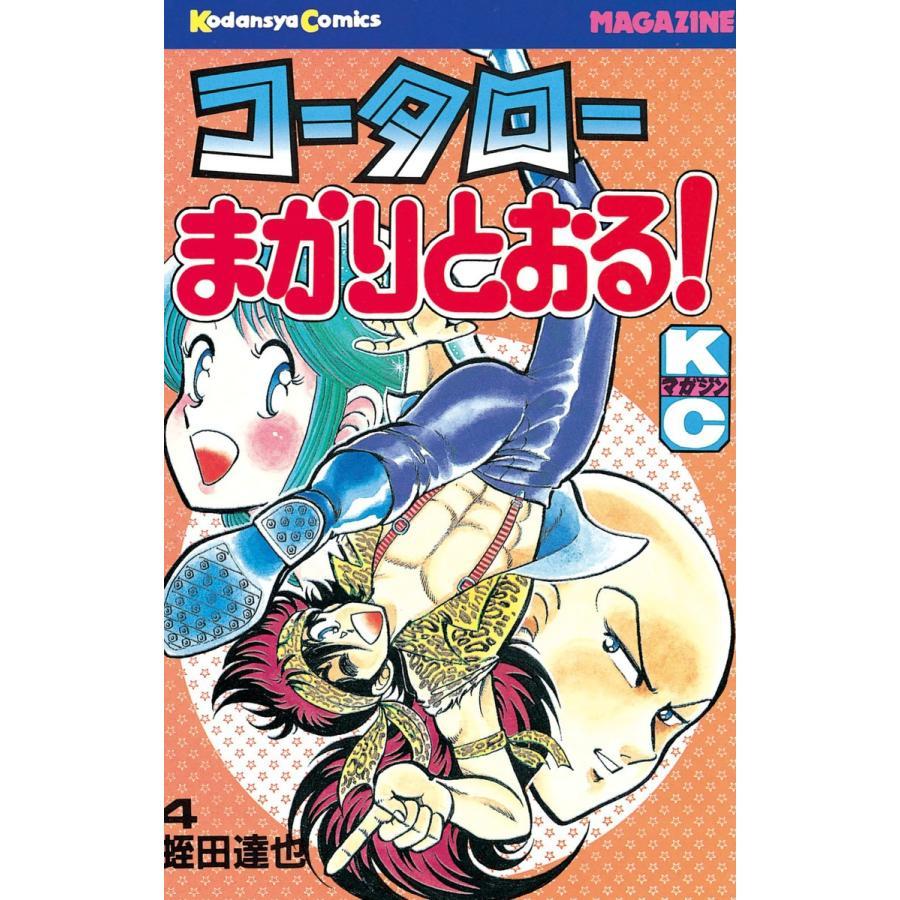 コータローまかりとおる! (4) 電子書籍版 / 蛭田達也|ebookjapan
