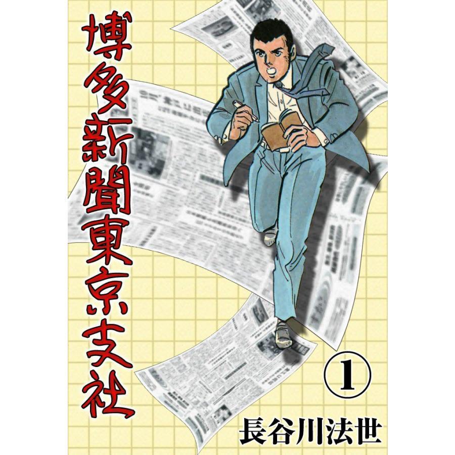 【初回50%OFFクーポン】博多新聞東京支社 (1) 電子書籍版 / 長谷川法世|ebookjapan