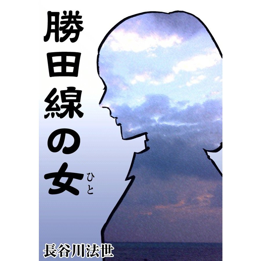 【初回50%OFFクーポン】勝田線の女 電子書籍版 / 長谷川法世|ebookjapan
