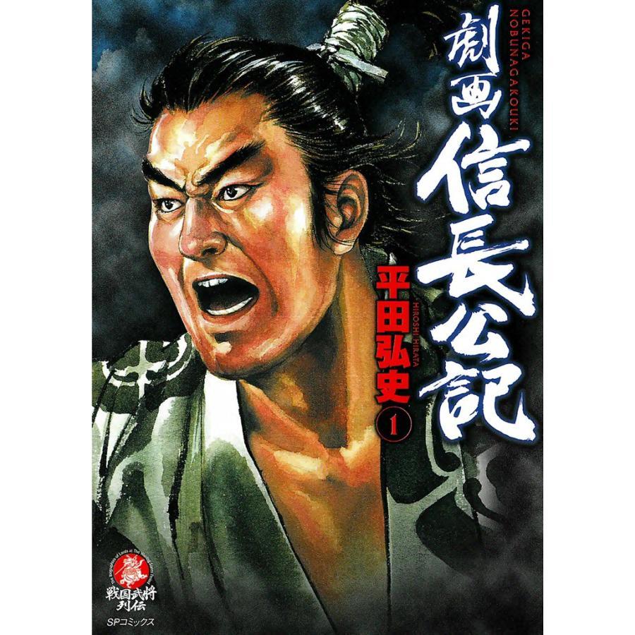 劇画 信長公記 (1) 電子書籍版 / 平田弘史 ebookjapan