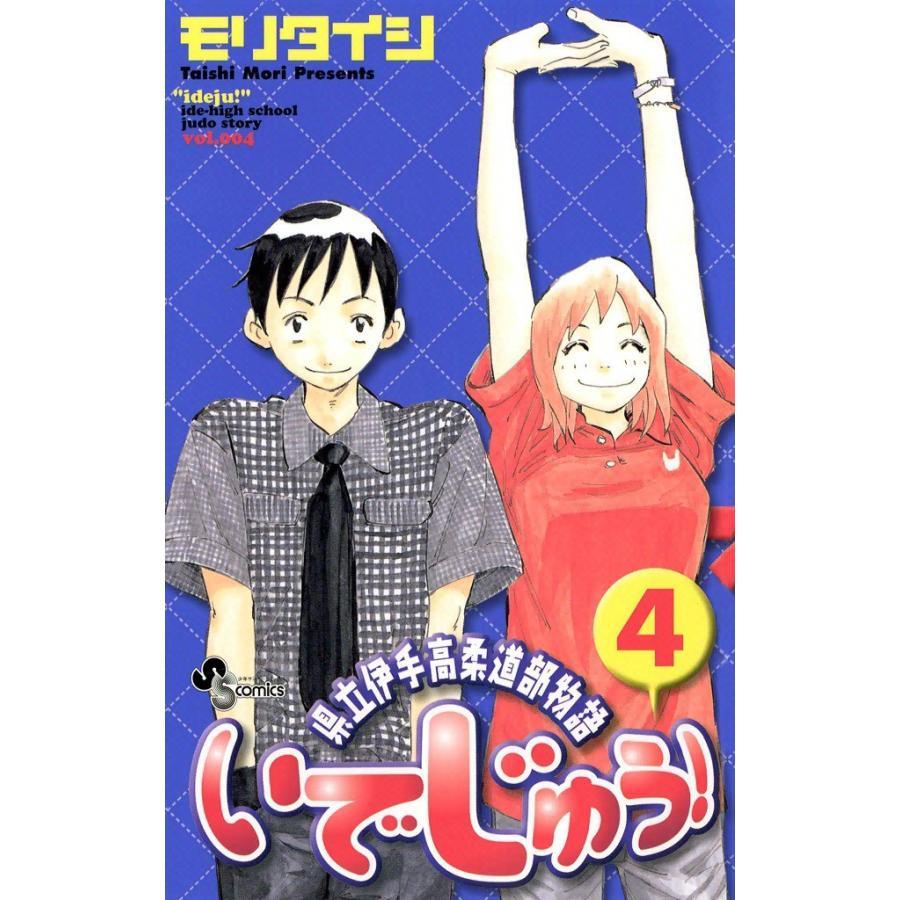 【初回50%OFFクーポン】いでじゅう! (4) 電子書籍版 / モリタイシ ebookjapan