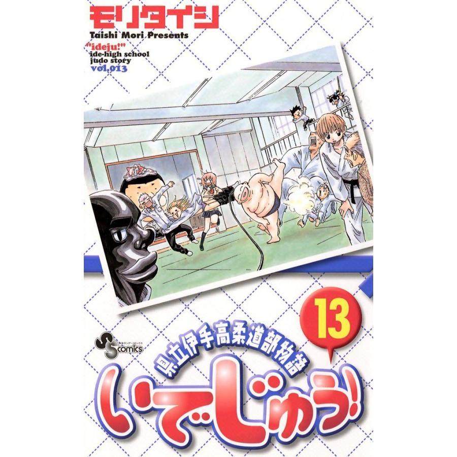 【初回50%OFFクーポン】いでじゅう! (13) 電子書籍版 / モリタイシ|ebookjapan