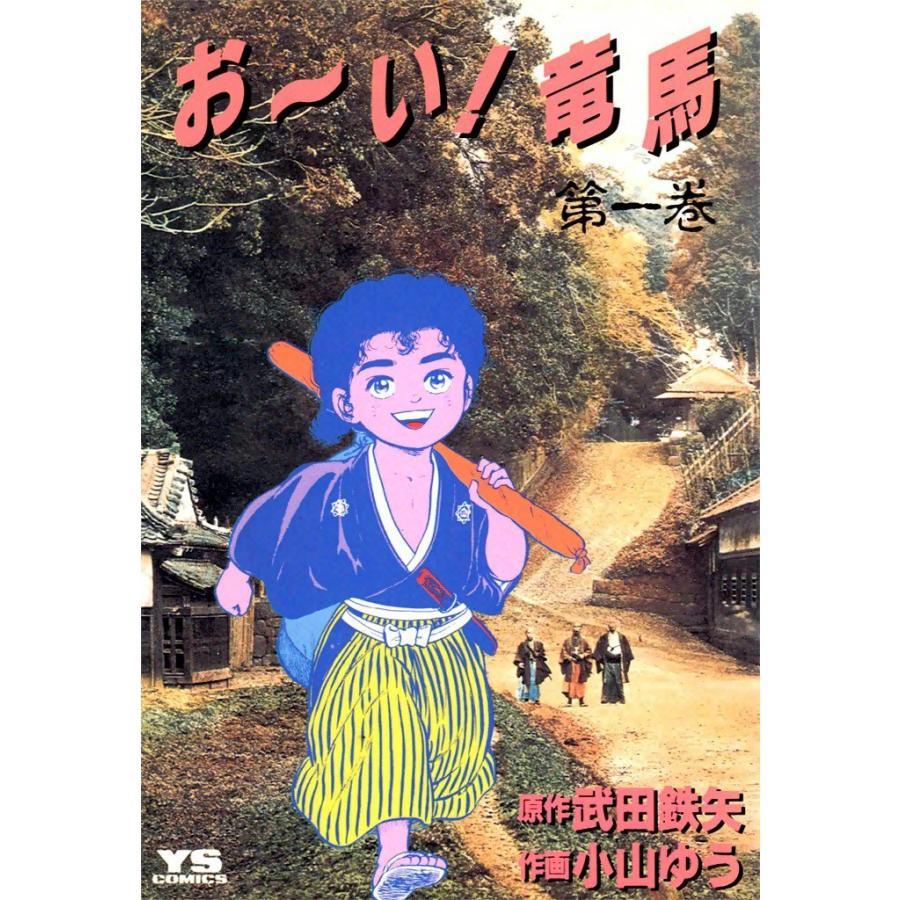 お〜い!竜馬 (1) 電子書籍版 / 作画:小山ゆう 原作:武田鉄矢|ebookjapan