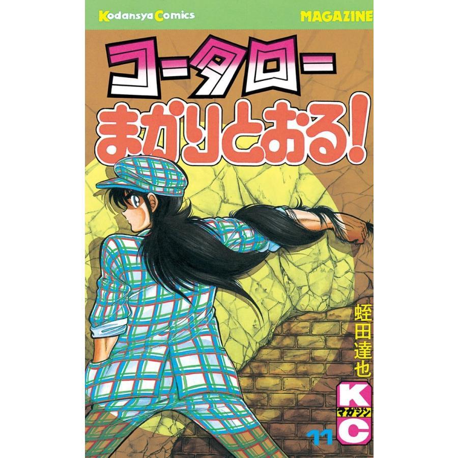 コータローまかりとおる! (11) 電子書籍版 / 蛭田達也|ebookjapan