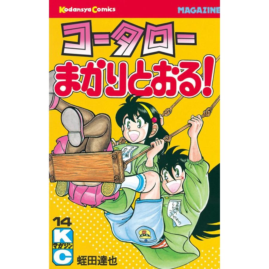 コータローまかりとおる! (14) 電子書籍版 / 蛭田達也|ebookjapan