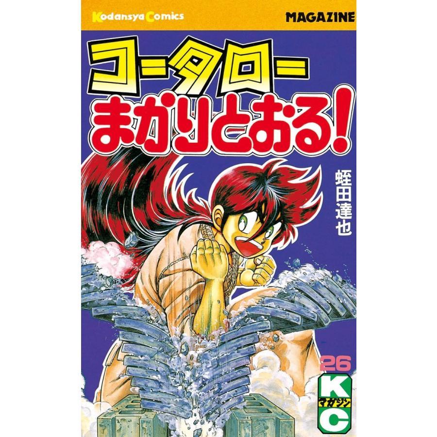 コータローまかりとおる! (26) 電子書籍版 / 蛭田達也|ebookjapan