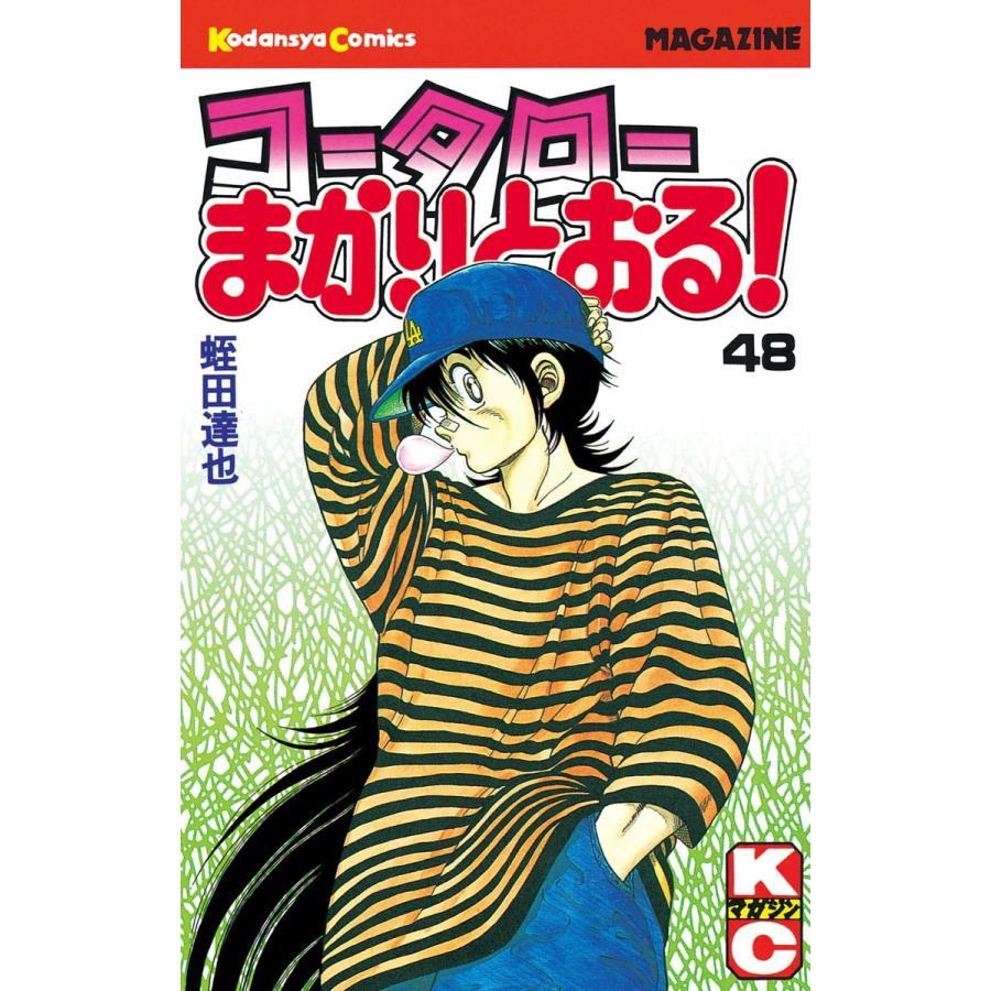 コータローまかりとおる! (48) 電子書籍版 / 蛭田達也|ebookjapan