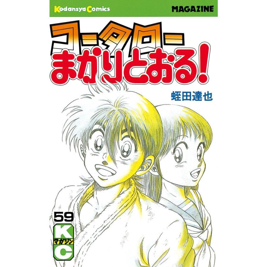 コータローまかりとおる! (59) 電子書籍版 / 蛭田達也|ebookjapan