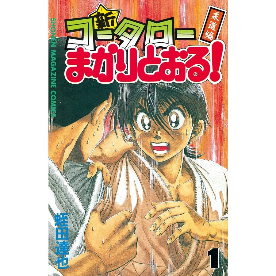 新・コータローまかりとおる! (1) 電子書籍版 / 蛭田達也|ebookjapan