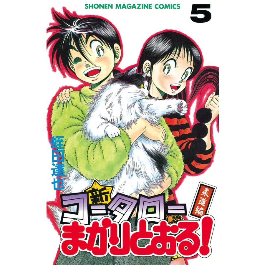 新・コータローまかりとおる! (5) 電子書籍版 / 蛭田達也 ebookjapan