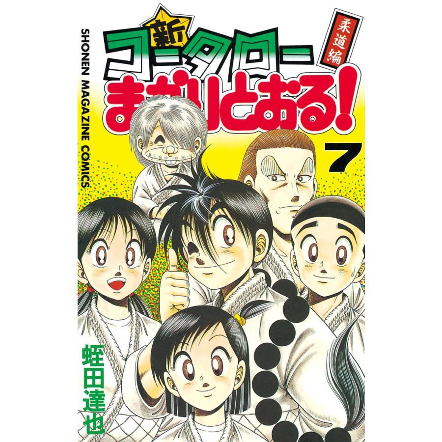 新・コータローまかりとおる! (7) 電子書籍版 / 蛭田達也 ebookjapan