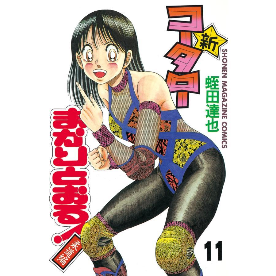 新・コータローまかりとおる! (11) 電子書籍版 / 蛭田達也|ebookjapan