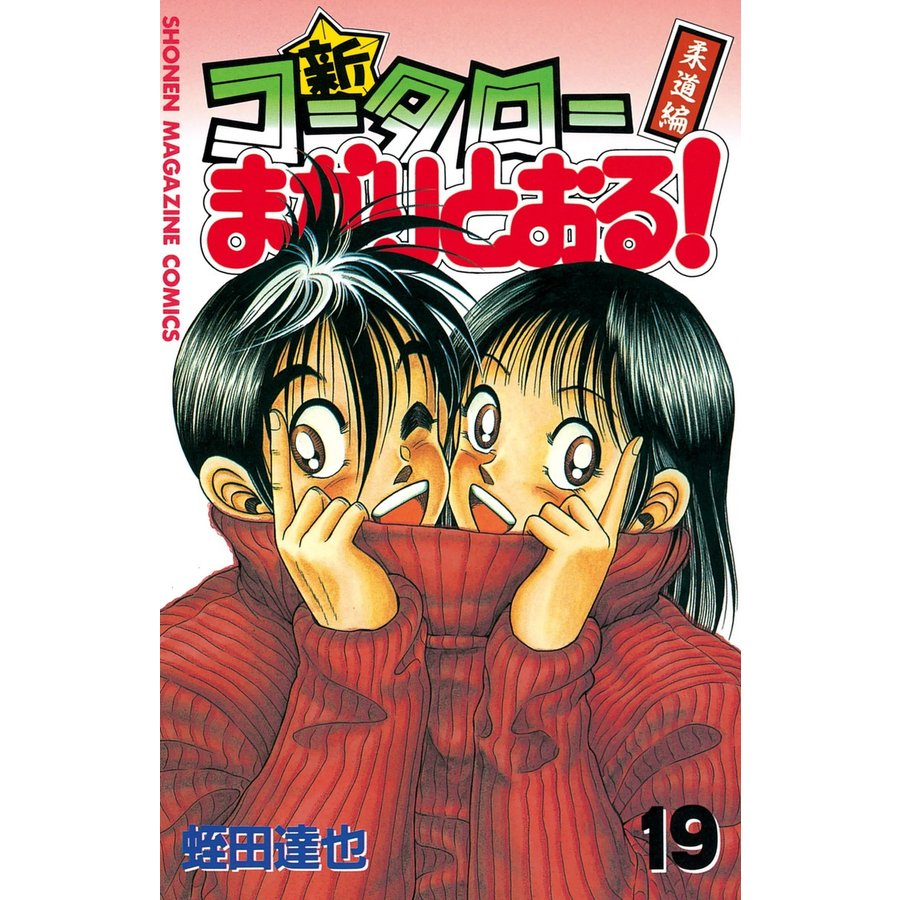 新・コータローまかりとおる! (19) 電子書籍版 / 蛭田達也 ebookjapan