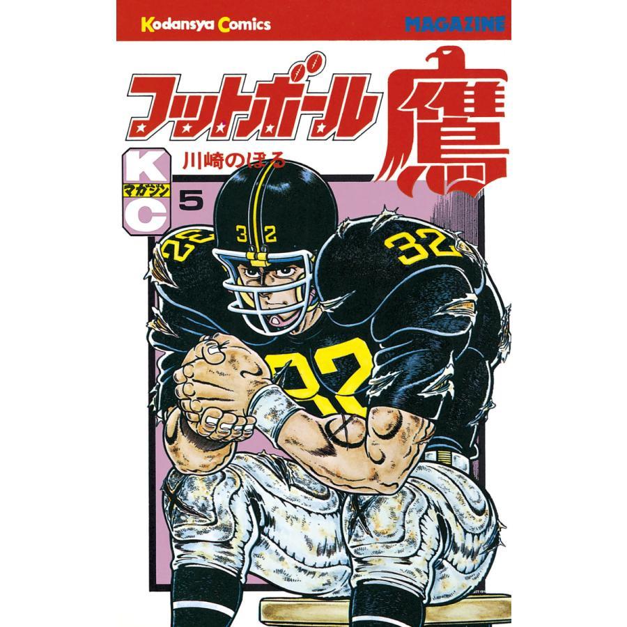 フットボール鷹 (5) 電子書籍版 / 川崎のぼる|ebookjapan