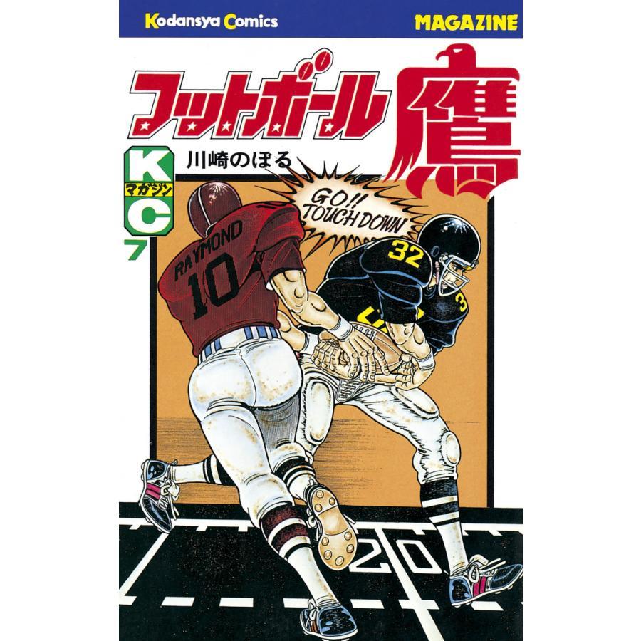 フットボール鷹 (7) 電子書籍版 / 川崎のぼる ebookjapan