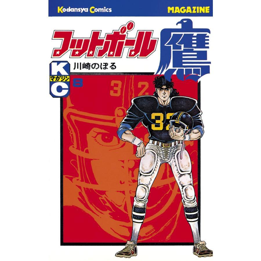 フットボール鷹 (8) 電子書籍版 / 川崎のぼる|ebookjapan