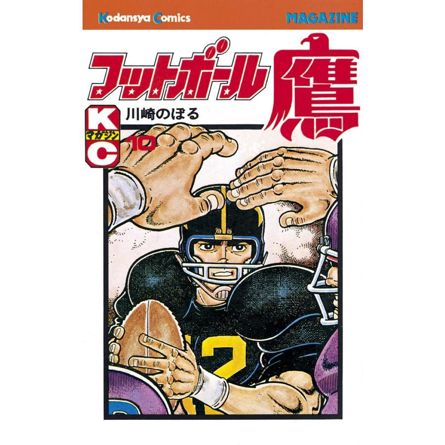 フットボール鷹 (10) 電子書籍版 / 川崎のぼる ebookjapan