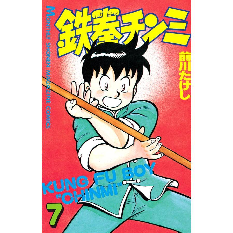 鉄拳チンミ (7) 電子書籍版 / 前川たけし|ebookjapan