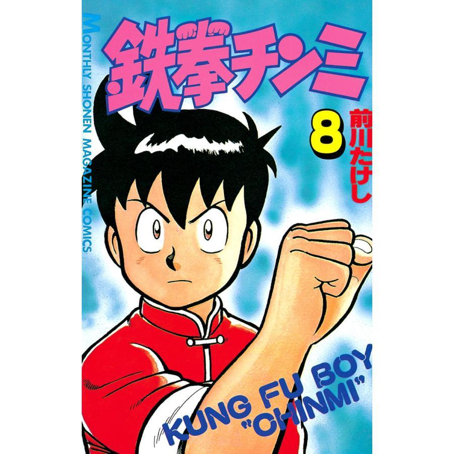 鉄拳チンミ (8) 電子書籍版 / 前川たけし|ebookjapan