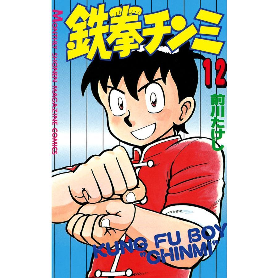 鉄拳チンミ (12) 電子書籍版 / 前川たけし|ebookjapan