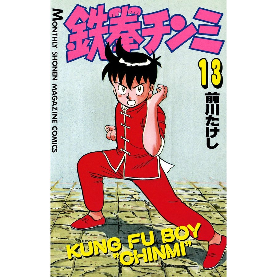 鉄拳チンミ (13) 電子書籍版 / 前川たけし ebookjapan