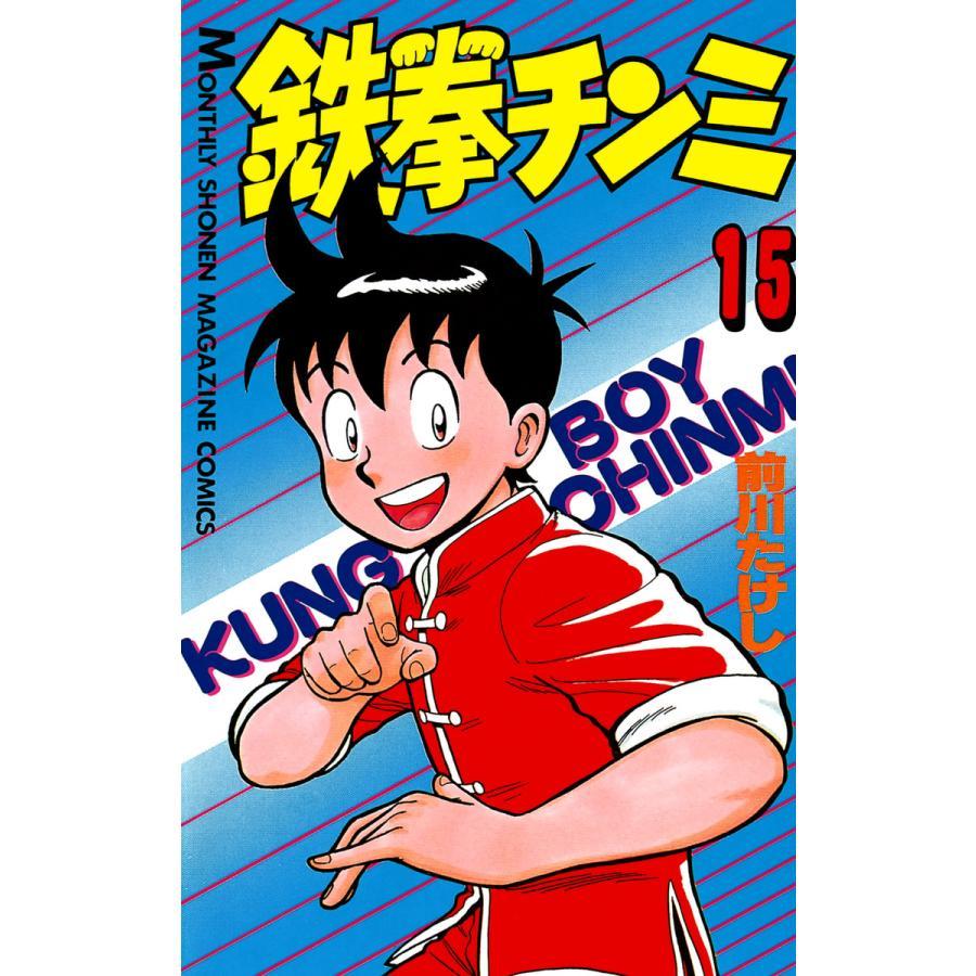 鉄拳チンミ (15) 電子書籍版 / 前川たけし|ebookjapan