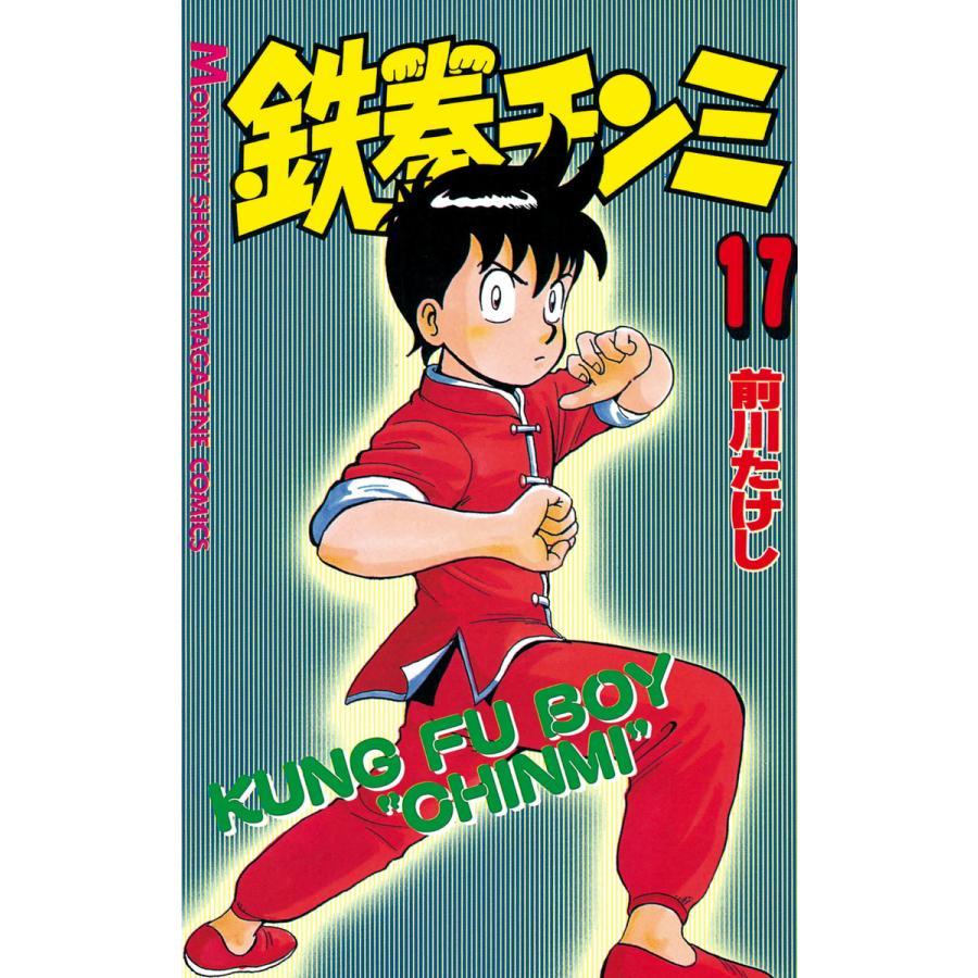 鉄拳チンミ (17) 電子書籍版 / 前川たけし|ebookjapan