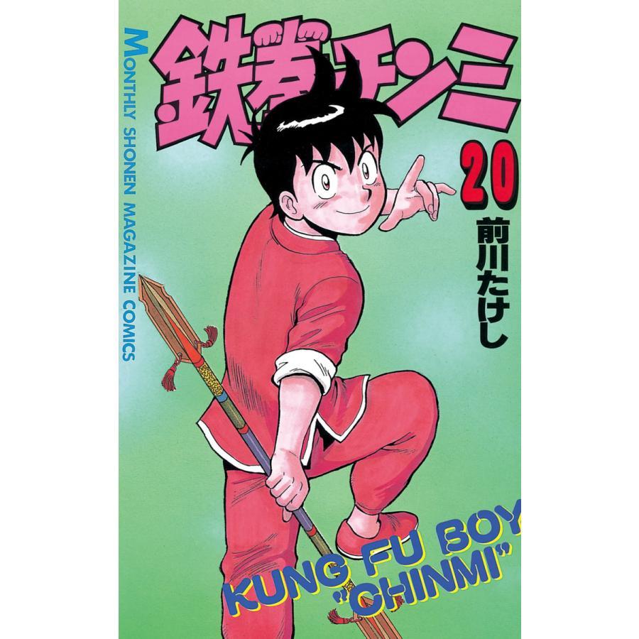 鉄拳チンミ (20) 電子書籍版 / 前川たけし|ebookjapan