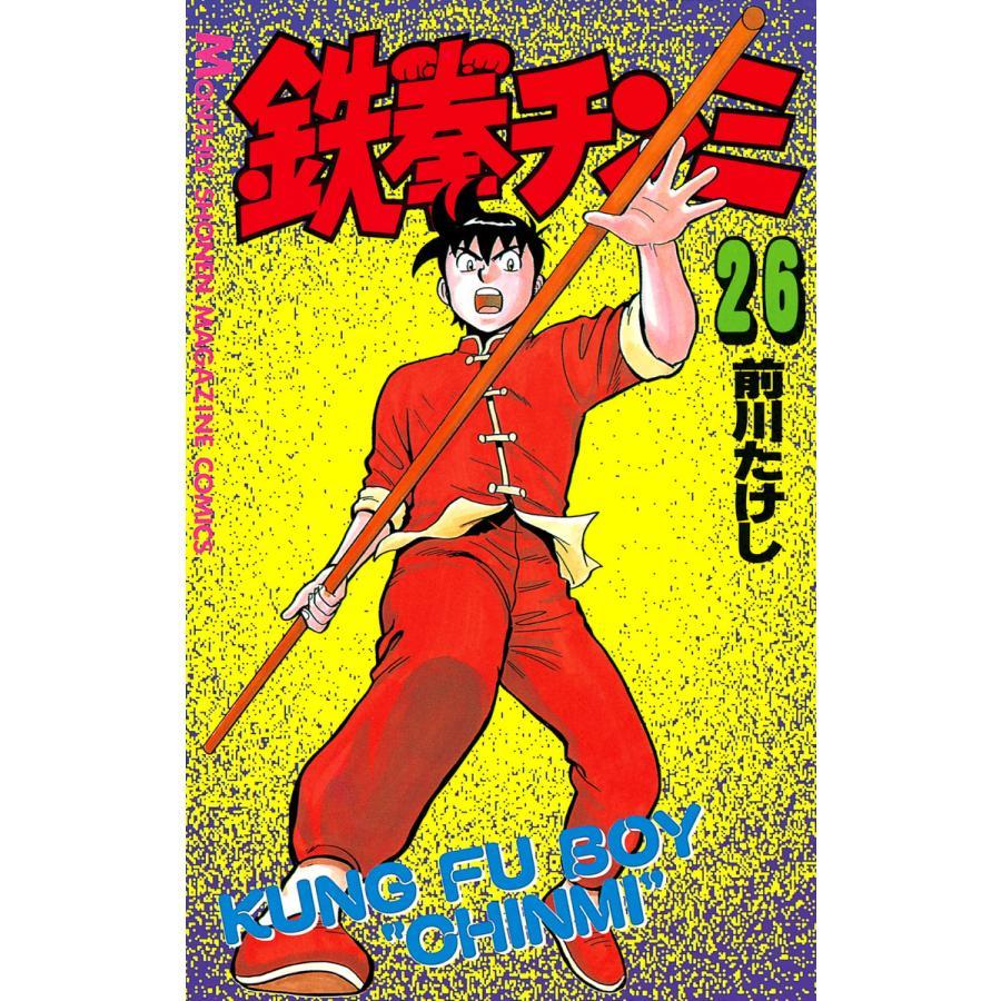 鉄拳チンミ (26) 電子書籍版 / 前川たけし|ebookjapan
