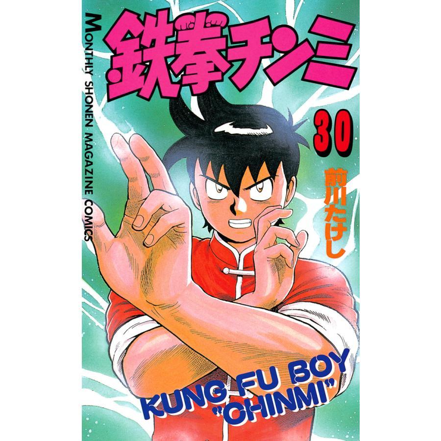 鉄拳チンミ (30) 電子書籍版 / 前川たけし ebookjapan
