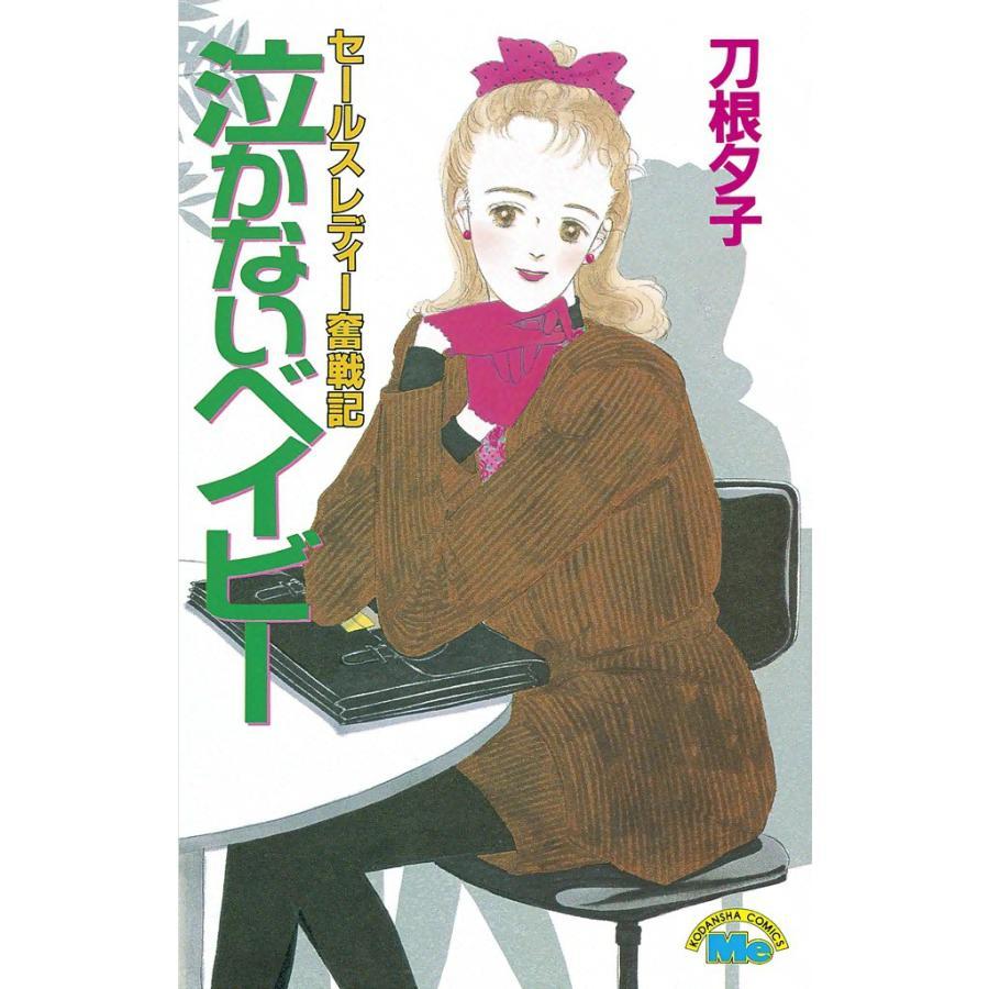 泣かないベイビー 電子書籍版 / 刀根夕子 ebookjapan