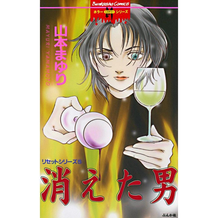 消えた男 リセットシリーズ5 電子書籍版 / 山本まゆり|ebookjapan