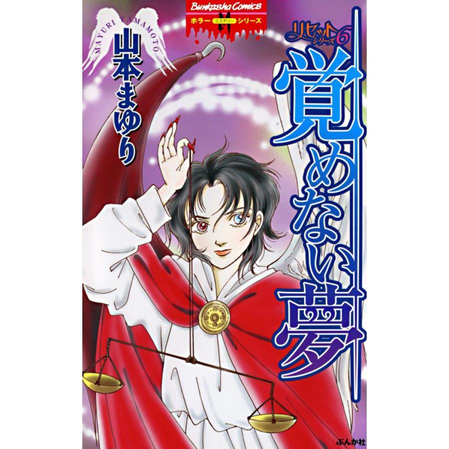 覚めない夢 リセットシリーズ6 電子書籍版 / 山本まゆり|ebookjapan