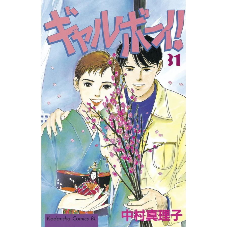【初回50%OFFクーポン】ギャルボーイ! (31) 電子書籍版 / 中村真理子 ebookjapan