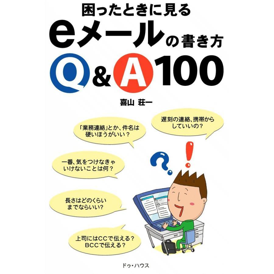 困ったときに見るeメールの書き方Q&A100 電子書籍版 / 喜山荘一|ebookjapan