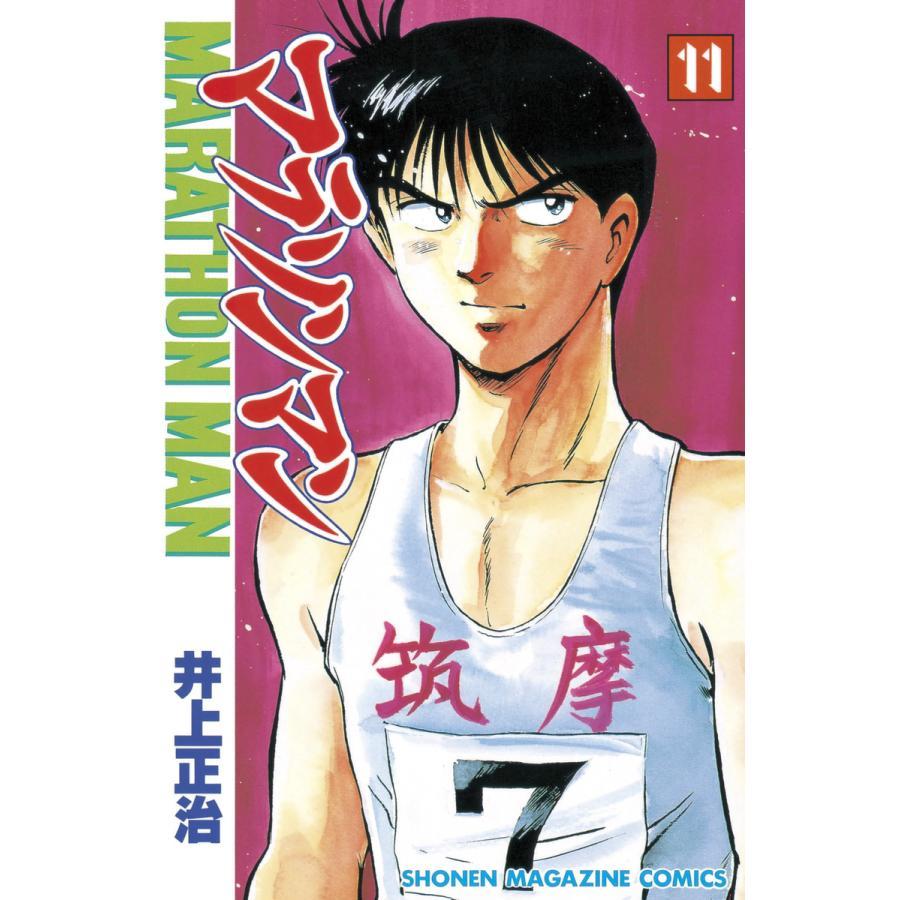 マラソンマン (11) 電子書籍版 / 井上正治|ebookjapan