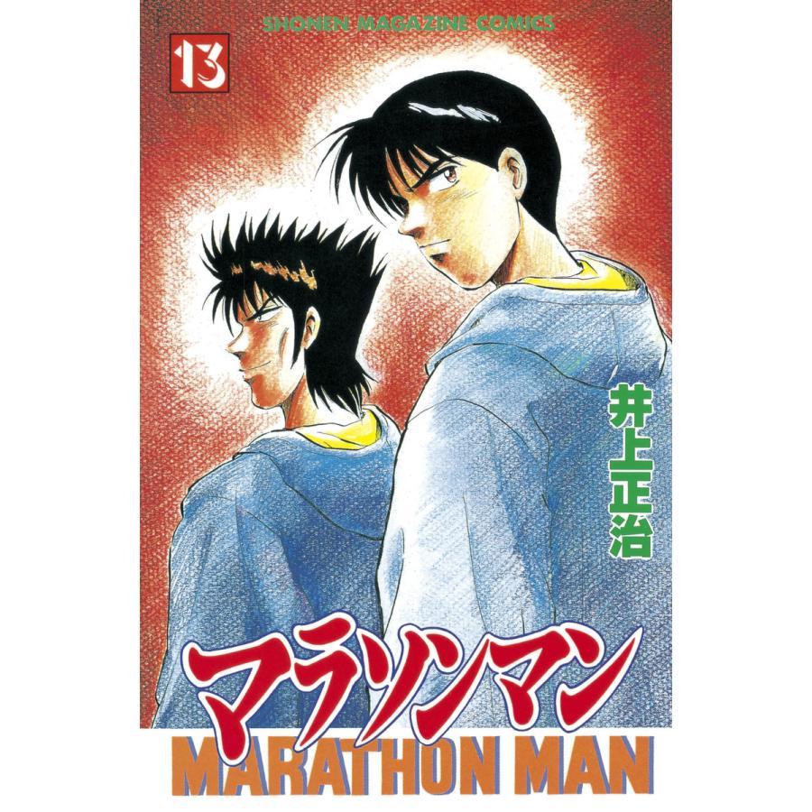 マラソンマン (13) 電子書籍版 / 井上正治|ebookjapan