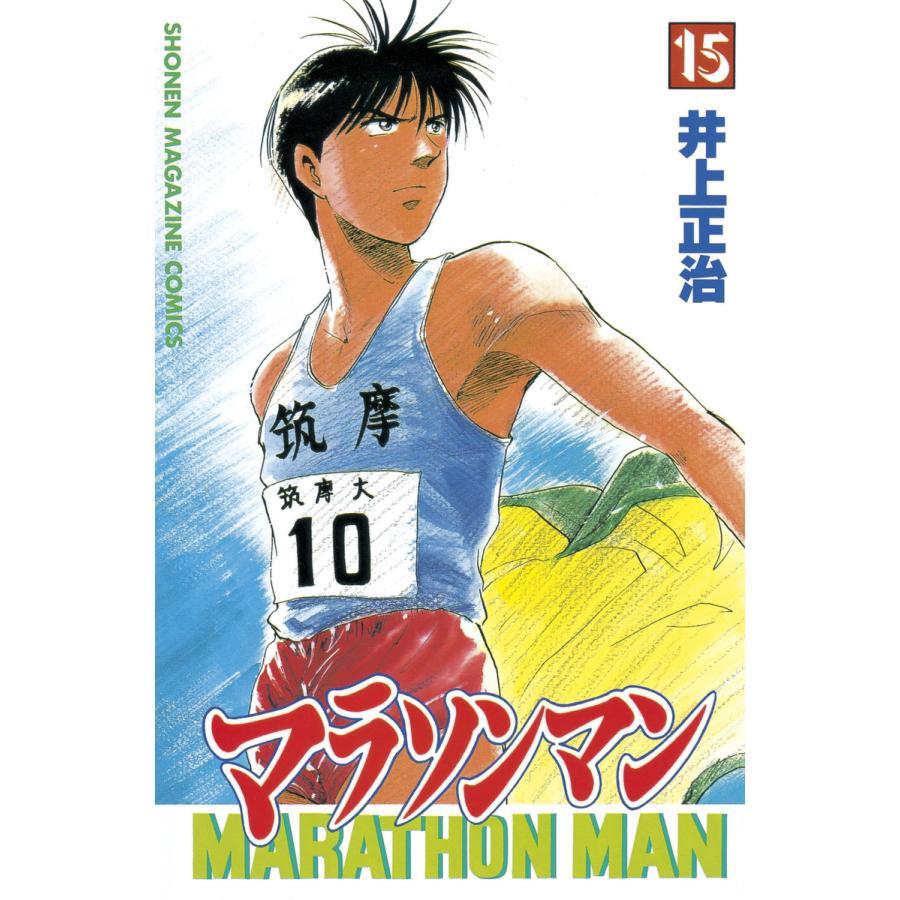 マラソンマン (15) 電子書籍版 / 井上正治|ebookjapan