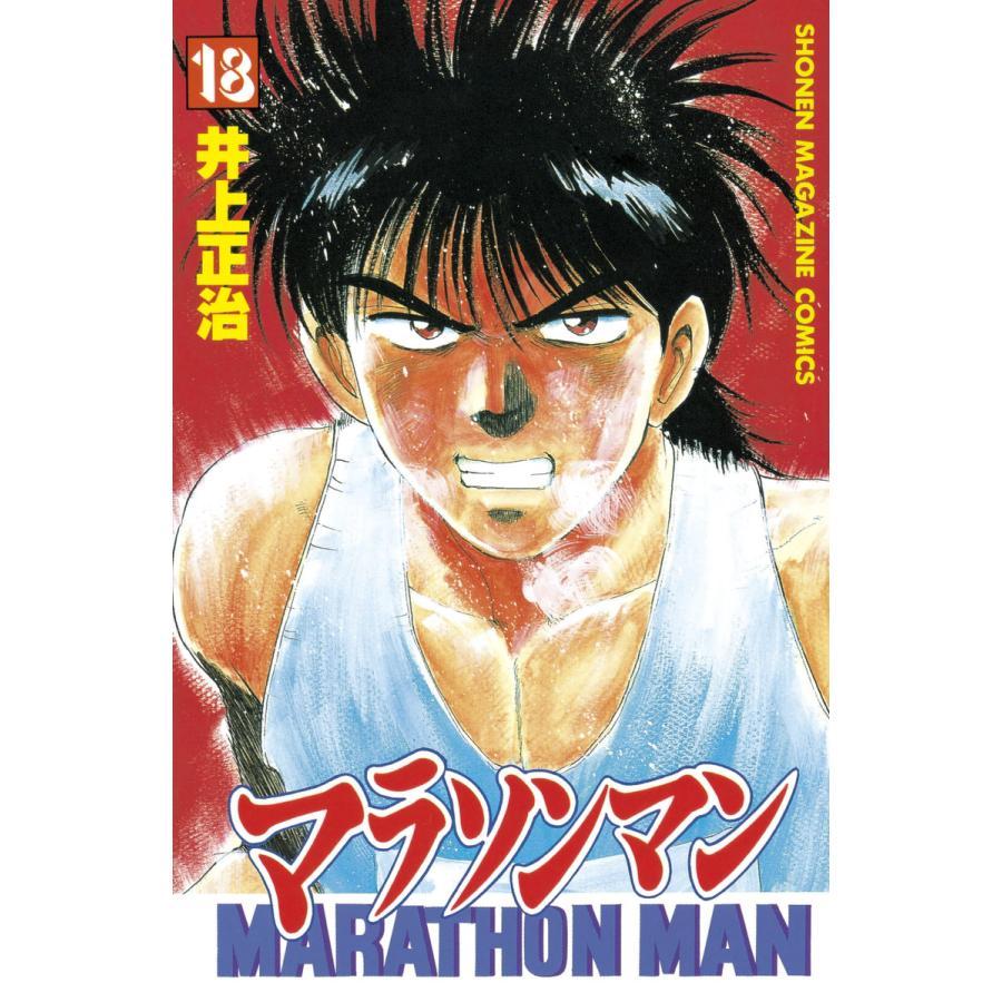マラソンマン (18) 電子書籍版 / 井上正治|ebookjapan
