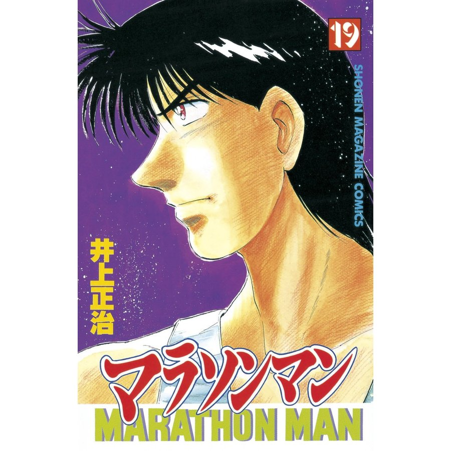 マラソンマン (19) 電子書籍版 / 井上正治|ebookjapan