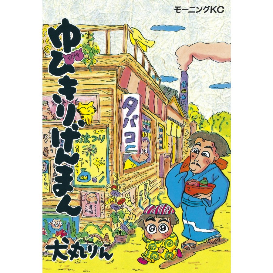 ゆびきりげんまん 電子書籍版 / 犬丸りん ebookjapan
