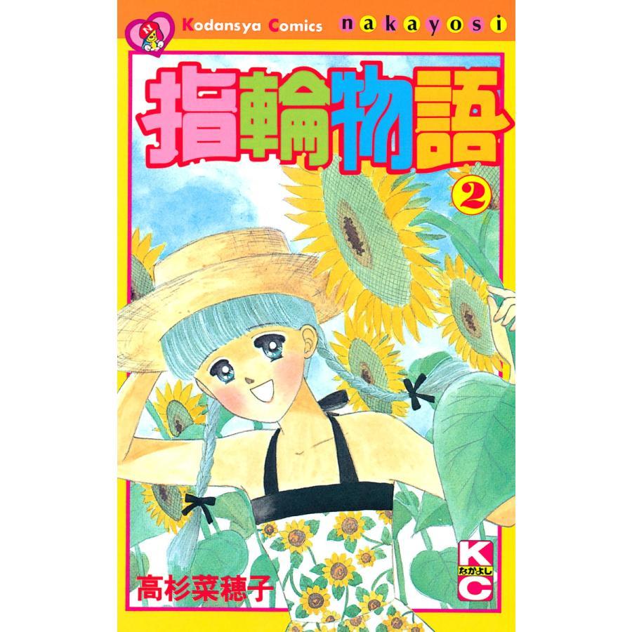 指輪物語 (2) 電子書籍版 / 高杉菜穂子|ebookjapan